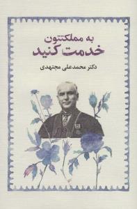 کتاب به مملکتتون خدمت کنید دکتر محمد علی...