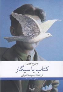 کتاب کتاب یا سیگار اثر جورج اورول