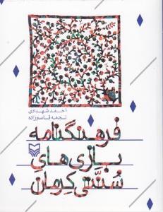 کتاب فرهنگنامه بازی های سنتی کرمان