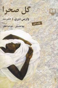 کتاب گل صحرا