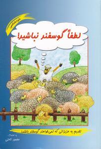 کتاب کتاب لطفا گوسفند نباشید محمود نامنی