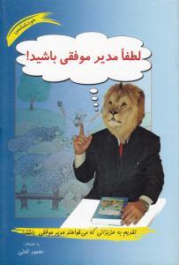 کتاب کتاب لطفا مدیر موفقی باشید-محمود نا...