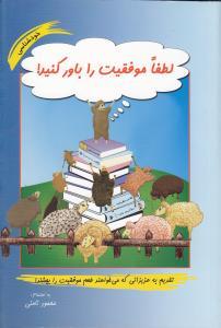 کتاب کتاب لطفا موفقیت را باور کنید-محمود...