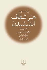 کتاب هنر شفاف اندیشیدن عادل فردوسی پور